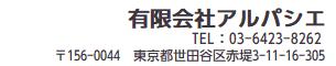 有限会社アルパシエ Tel:03-6450-0856 〒143−0012 東京都大田区大森東2-8-12-704